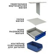 Комплектующие для инструментальных шкафов